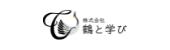 株式会社鶴と学び